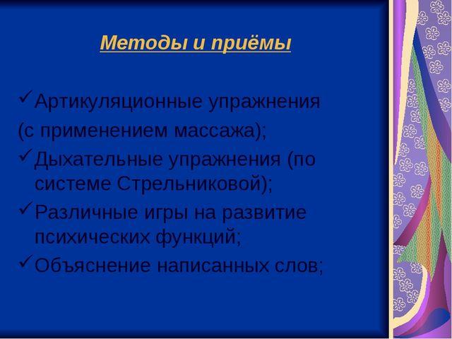 Методы и приёмы Артикуляционные упражнения (с применением массажа); Дыхательн...
