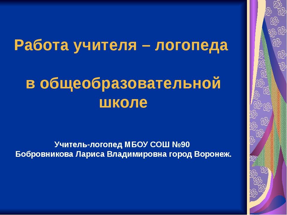 Работа учителя – логопеда в общеобразовательной школе Учитель-логопед МБОУ СО...
