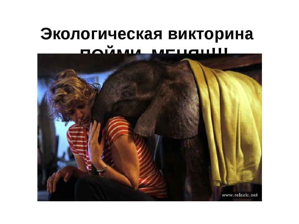 Экологическая викторина ПОЙМИ МЕНЯ!!!!!