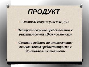 ПРОДУКТ Скотный двор на участке ДОУ Театрализованное представление с участием