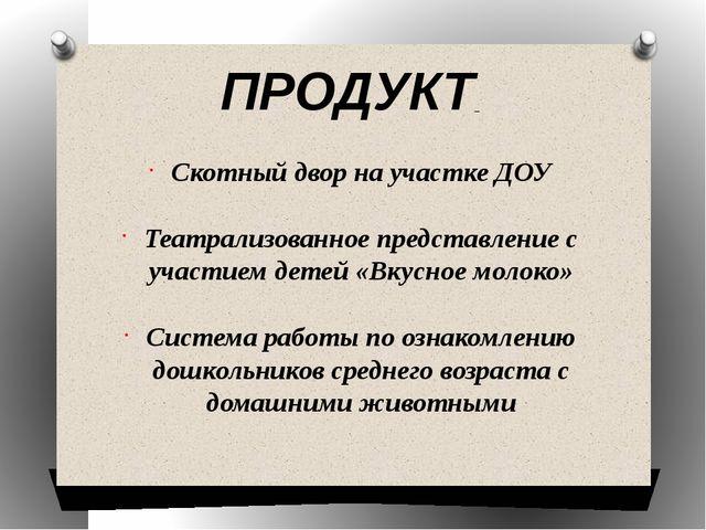 ПРОДУКТ Скотный двор на участке ДОУ Театрализованное представление с участием...