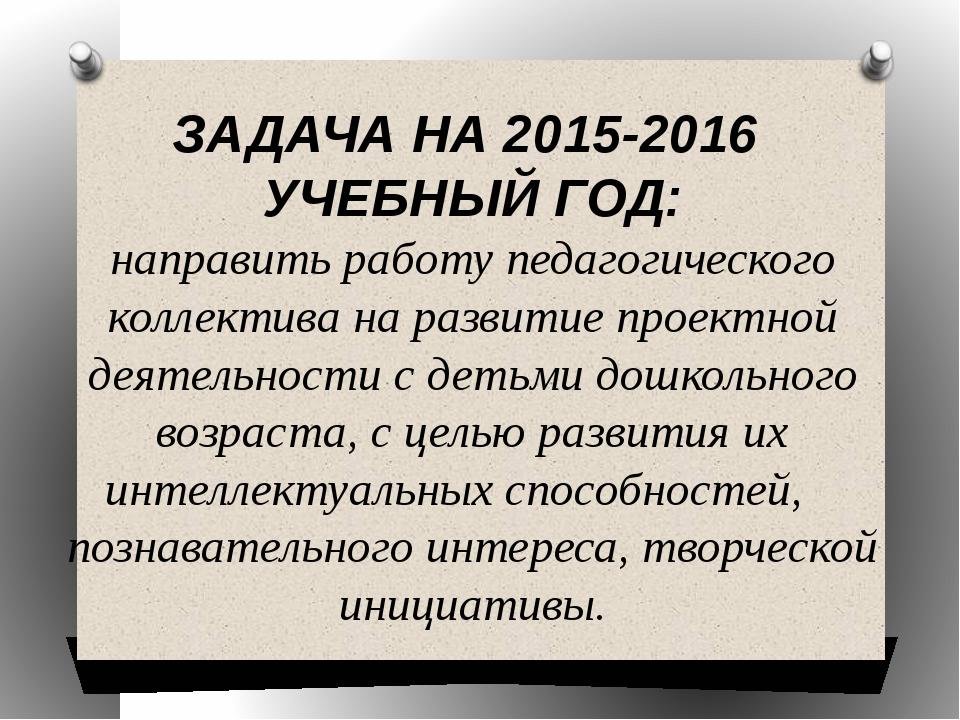ЗАДАЧА НА 2015-2016 УЧЕБНЫЙ ГОД: направить работу педагогического коллектива...