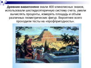 Древние вавилоняне знали 400 клинописных знаков, использовали шестидесятерич