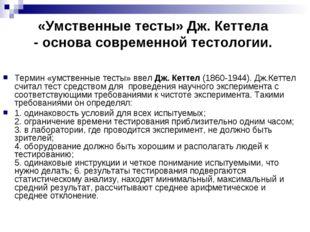 «Умственные тесты» Дж. Кеттела - основа современной тестологии. Термин «умств