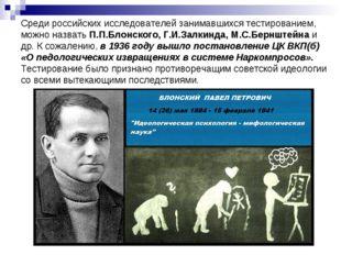 Среди российских исследователей занимавшихся тестированием, можно назвать П.П