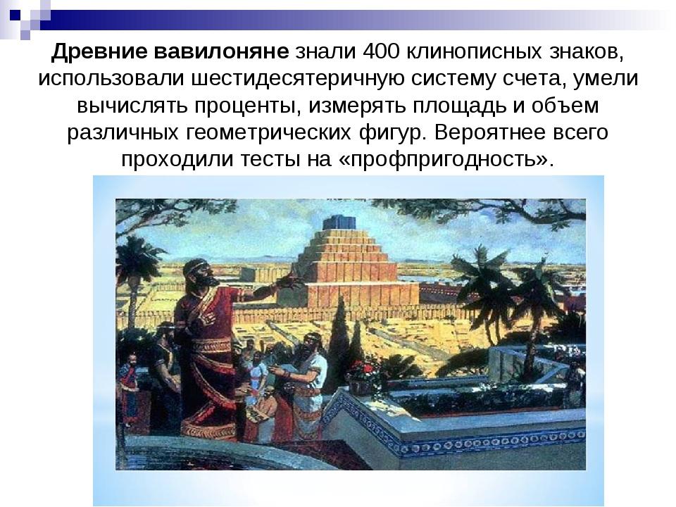 Древние вавилоняне знали 400 клинописных знаков, использовали шестидесятерич...