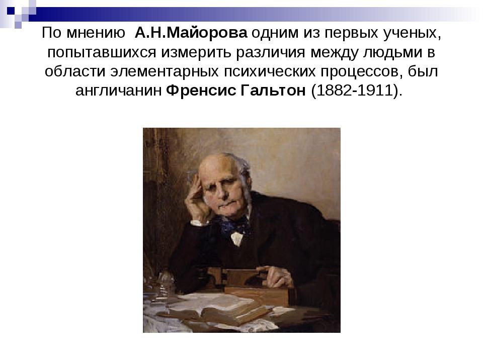 По мнению А.Н.Майороваодним из первых ученых, попытавшихся измерить различи...