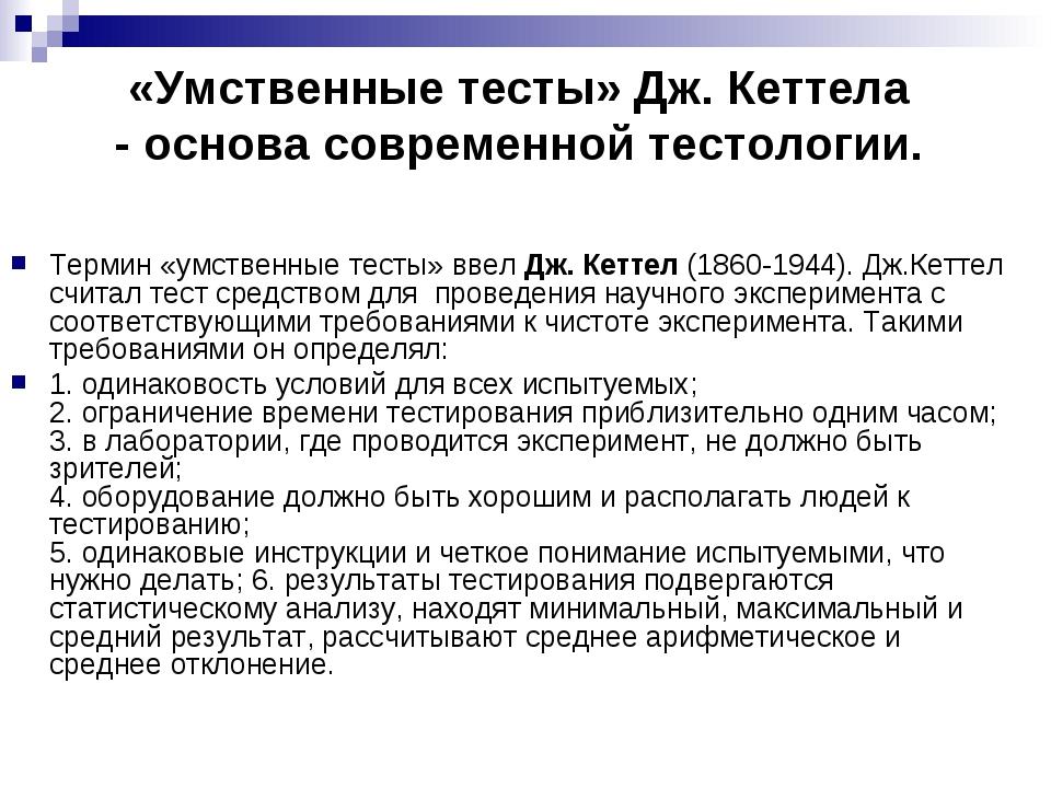 «Умственные тесты» Дж. Кеттела - основа современной тестологии. Термин «умств...