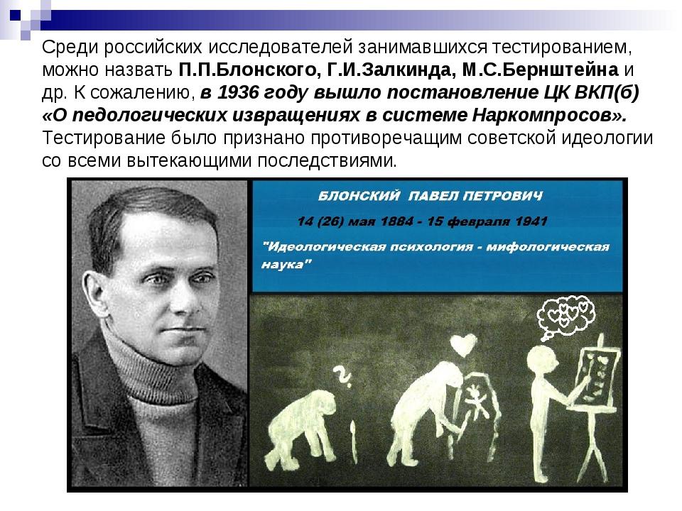 Среди российских исследователей занимавшихся тестированием, можно назвать П.П...