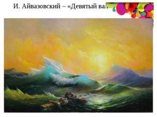 И. Айвазовский – «Девятый вал»