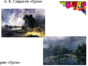 А. К. Саврасов «Гроза» В. П. Батурин «Гроза»