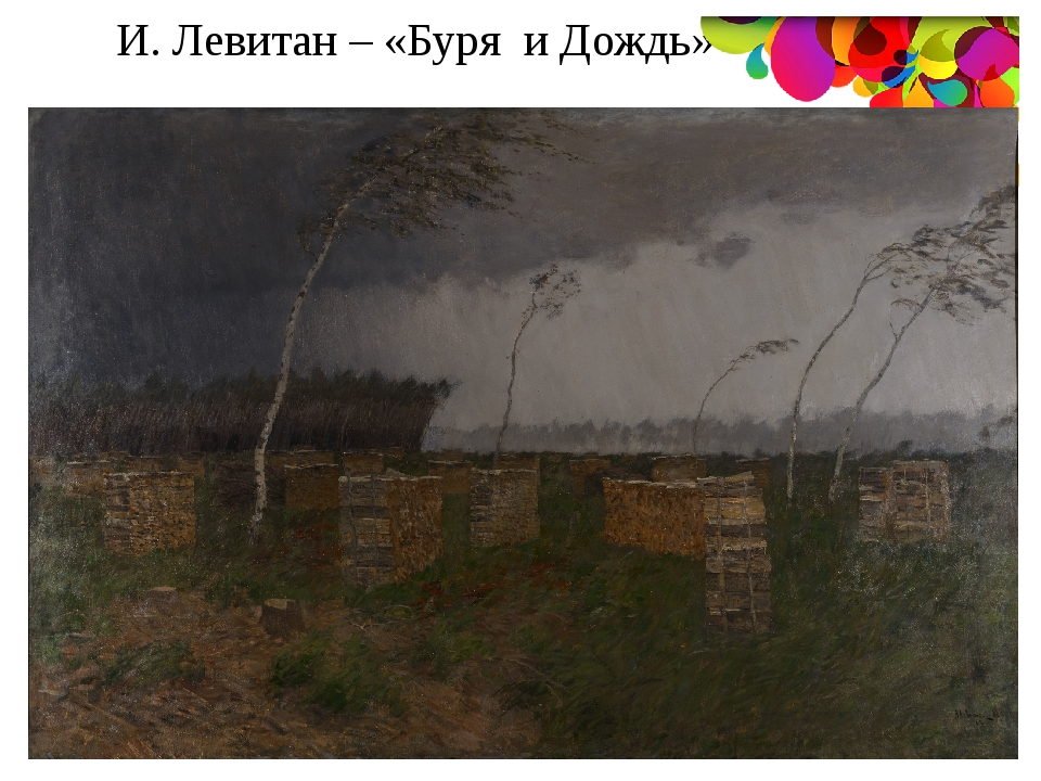 И. Левитан – «Буря и Дождь»