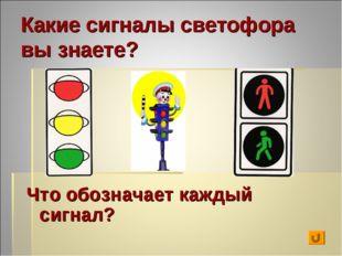 Какие сигналы светофора вы знаете? Что обозначает каждый сигнал?