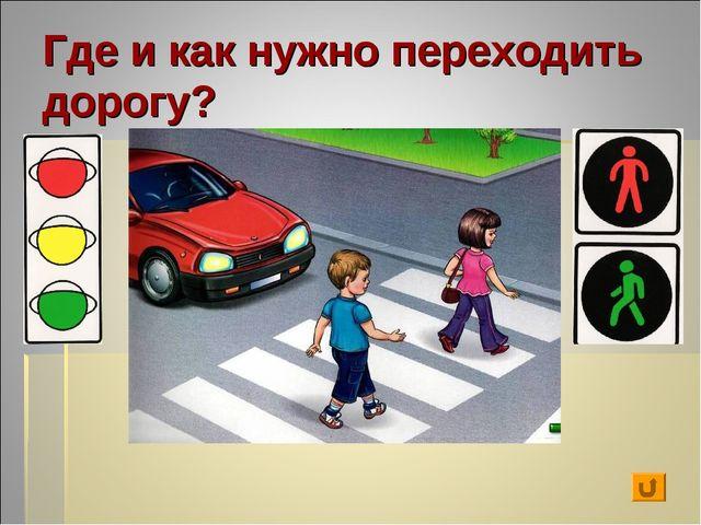 Где и как нужно переходить дорогу?