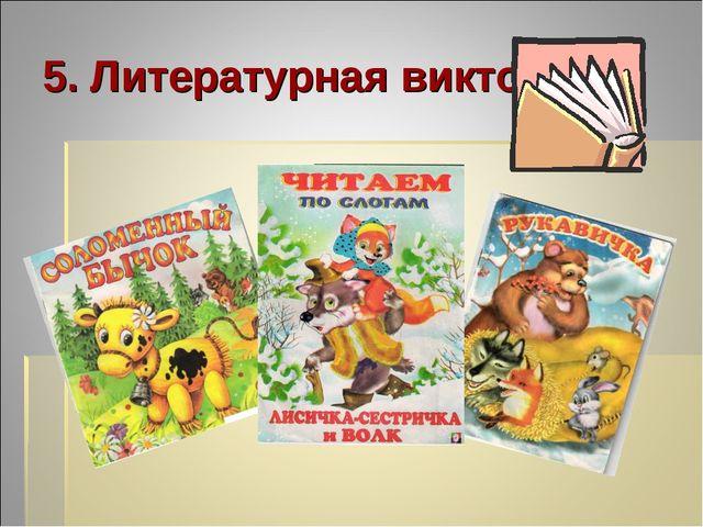 5. Литературная викторина
