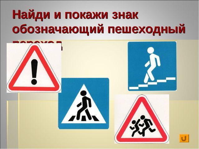 Найди и покажи знак обозначающий пешеходный переход
