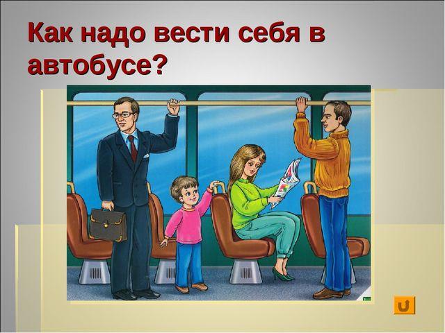 Как надо вести себя в автобусе?