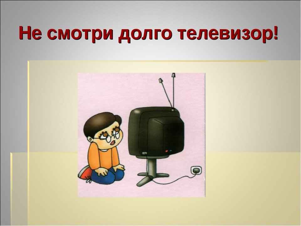 Не смотри долго телевизор!