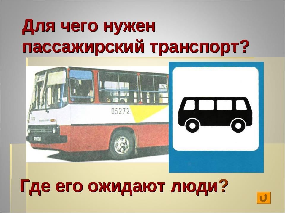 Где его ожидают люди? Для чего нужен пассажирский транспорт?