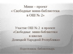 Мини – проект « Свободные мини-библиотеки в ОШ № 2» Участие ОШ № 2 в проекте