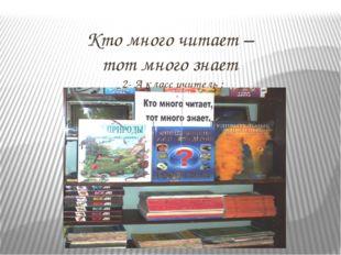 Кто много читает – тот много знает 2- А класс учитель : Машина Светлана Ивано