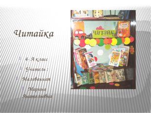 Читайка 4- А класс Учитель : Малеванная Марина Анатольевна