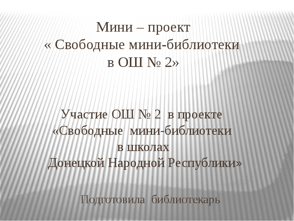 Мини – проект « Свободные мини-библиотеки в ОШ № 2» Участие ОШ № 2 в проекте...