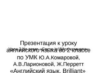 Презентация к уроку английского языка во 2 классе по УМК Ю.А.Комаровой, А.В.