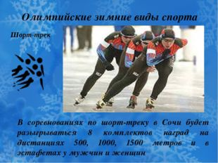 Олимпийские зимние виды спорта В соревнованиях по шорт-треку в Сочи будет раз