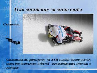 Олимпийские зимние виды спорта Скелетон Скелетонисты разыграют на XXII зимних