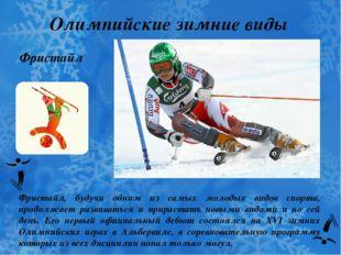 Олимпийские зимние виды спорта Фристайл Фристайл, будучи одним из самых молод