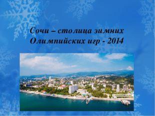 Сочи – столица зимних Олимпийских игр - 2014