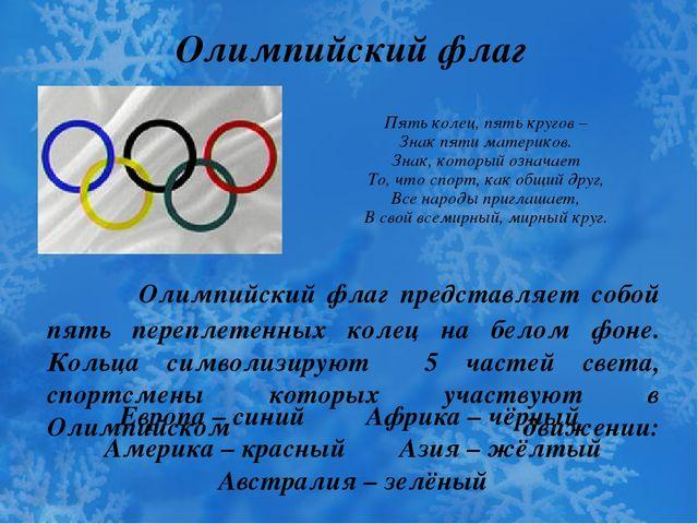 Олимпийский флаг представляет собой пять переплетенных колец на белом фоне....