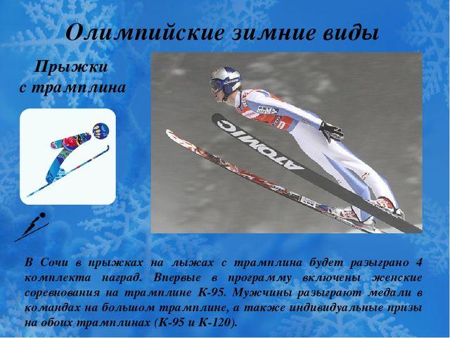Олимпийские зимние виды спорта Прыжки с трамплина В Сочи в прыжках на лыжах с...
