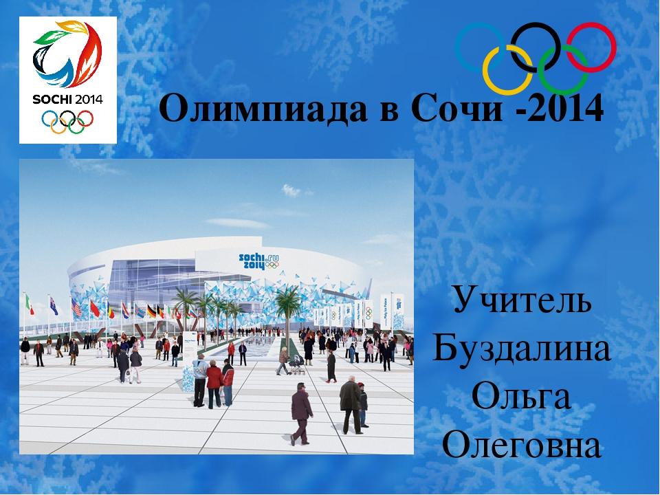 Олимпиада в Сочи -2014 Учитель Буздалина Ольга Олеговна