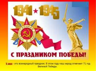 9 мая - это всенародный праздник. В этом году наш народ отмечает 71 год Велик