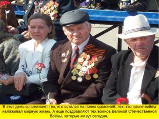 В этот день вспоминают тех, кто остался на полях сражений, тех, кто после вой