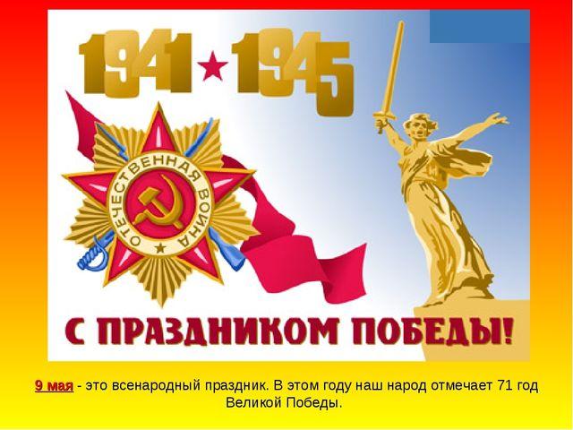 9 мая - это всенародный праздник. В этом году наш народ отмечает 71 год Велик...