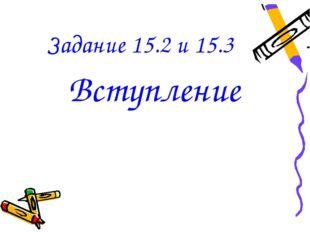 Задание 15.2 и 15.3 Вступление
