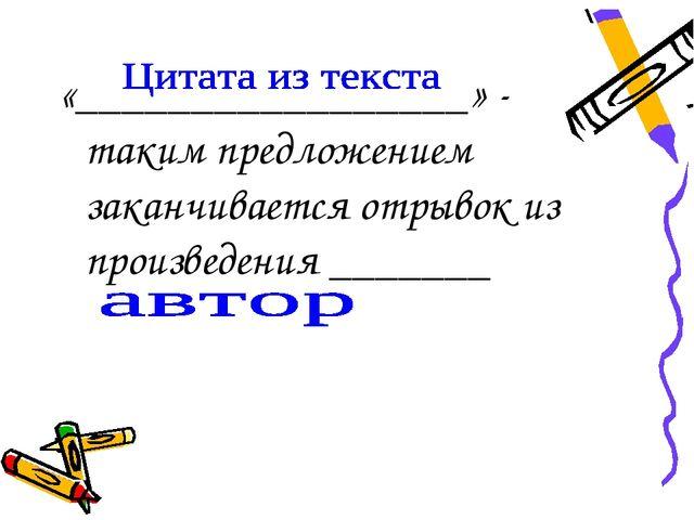 «_________________» - таким предложением заканчивается отрывок из произведени...