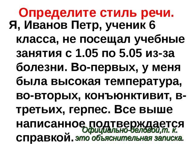 Я, Иванов Петр, ученик 6 класса, не посещал учебные занятия с 1.05 по 5.05 из...