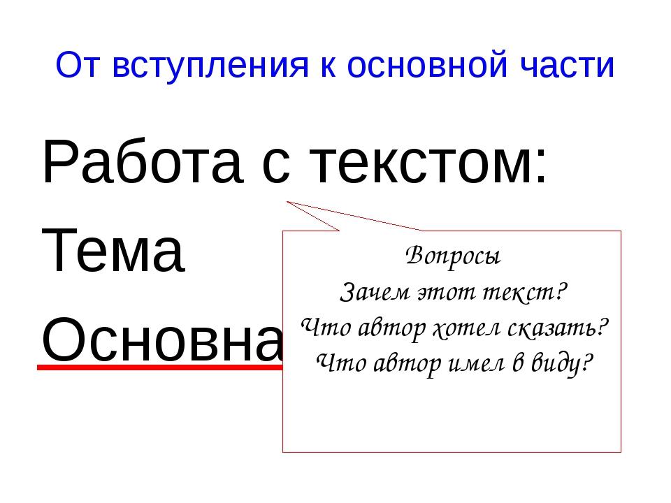 От вступления к основной части Работа с текстом: Тема Основная мысль Вопросы...