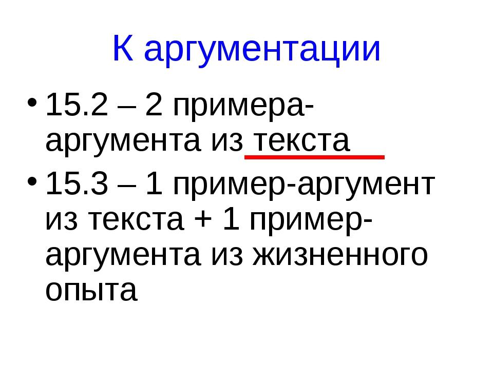К аргументации 15.2 – 2 примера-аргумента из текста 15.3 – 1 пример-аргумент...