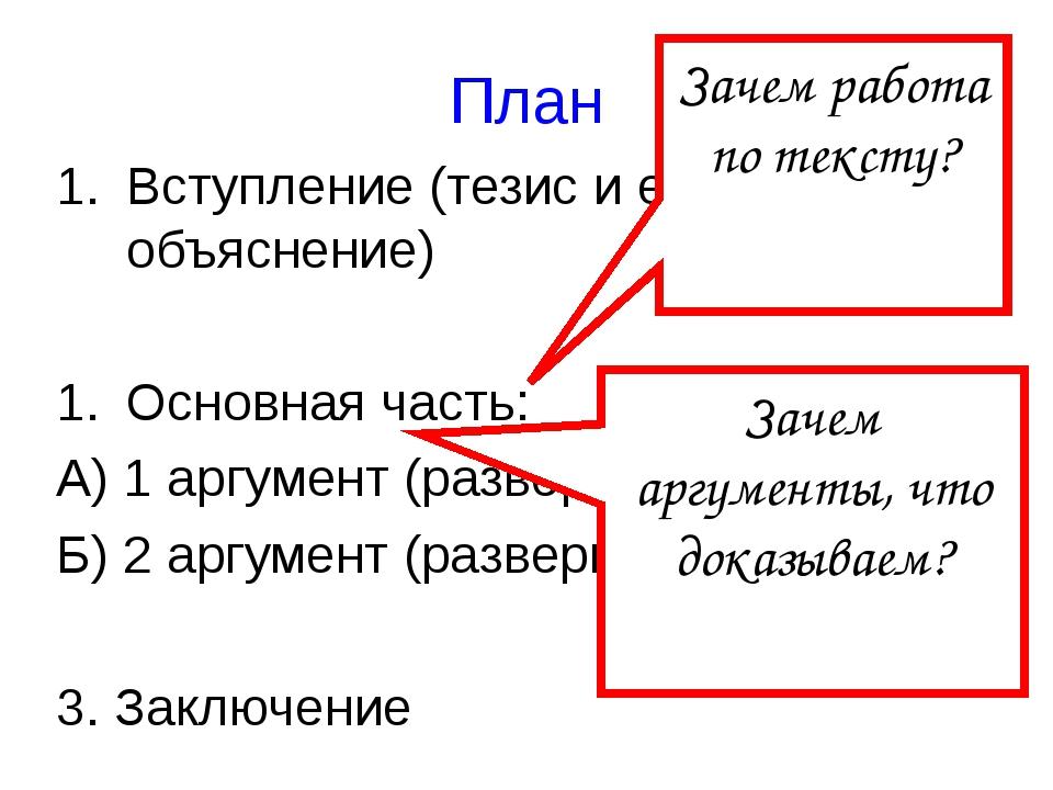 План Вступление (тезис и его объяснение) Основная часть: А) 1 аргумент (разве...