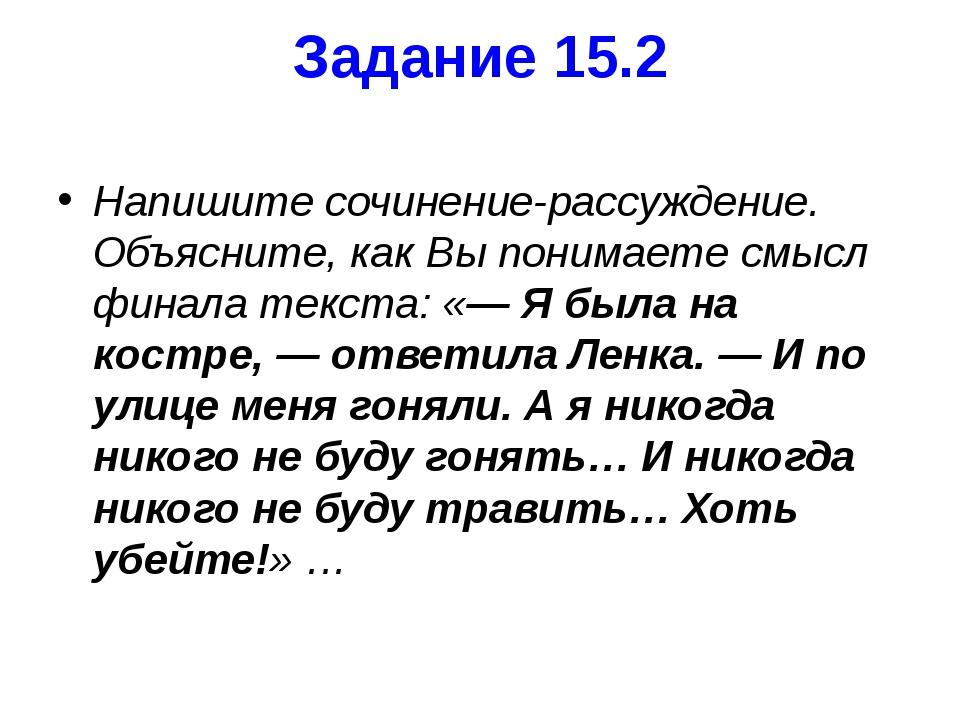 Задание 15.2 Напишите сочинение-рассуждение. Объясните, как Вы понимаете смыс...