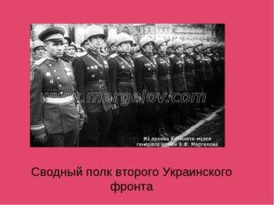 Сводный полк второго Украинского фронта