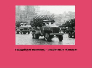 Гвардейские минометы – знаменитые «Катюши»