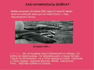 КАК НАЧИНАЛАСЬ ВОЙНА? Война началась 22 июня 1941 года в 3 часа 07 минут нале