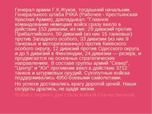 Генерал армии Г.К.Жуков, тогдашний начальник Генерального штаба РККА (Рабоче