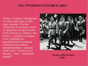 Гитлер и Муссолини 1940 г. Гитлер, готовясь к нападению на Советский Союз в 1